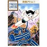 鉄腕アトム(7) (手塚治虫文庫全集)