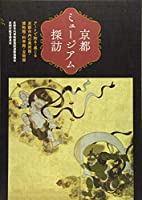 京都ミュージアム探訪―アートで知る・感じる京都市内の美術館・博物館・科学