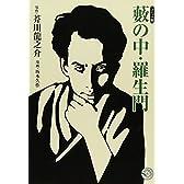 藪の中・羅生門 (ホーム社漫画文庫) (MANGA BUNGOシリーズ)