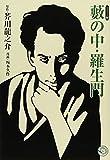 藪の中・羅生門 (ホーム社漫画文庫) (MANGA BUNGOシリーズ) -