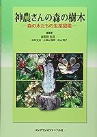 神農さんの森の樹木―森の木たちの生薬図鑑
