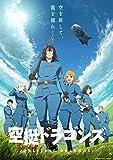 空挺ドラゴンズ Blu-ray BOX[Blu-ray/ブルーレイ]