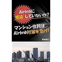 マンション住民は Airbnb対策を急げ!