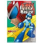 ロックマンギガミックス Vol.1 (ブレインナビコミックス) (BN COMICS)