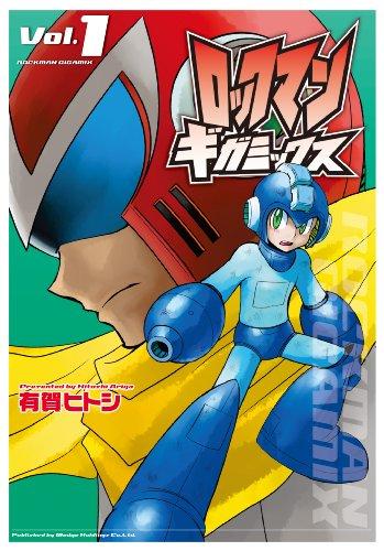 ロックマンギガミックス Vol.1 (ブレインナビコミックス) (BN COMICS)の詳細を見る