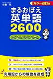 カラー改訂版 まるおぼえ英単語2600 (中経出版)