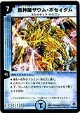デュエルマスターズ/DM-27/7/R/蒼神龍ザウム・ポセイダム