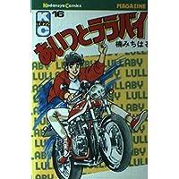 あいつとララバイ 16 (少年マガジンコミックス)