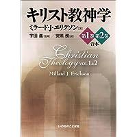 キリスト教神学 第1巻 第2巻 合本
