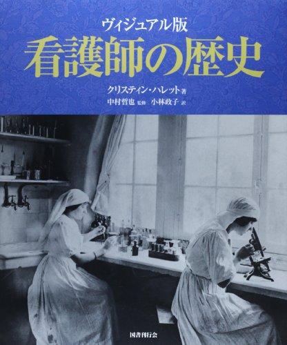 ヴィジュアル版 看護師の歴史 (「希望の医療」シリーズ)の詳細を見る