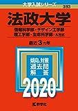 法政大学(情報科学部・デザイン工学部・理工学部・生命科学部−A方式) (2020年版大学入試シリーズ)
