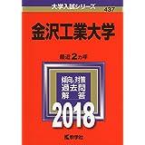 金沢工業大学 (2018年版大学入試シリーズ)