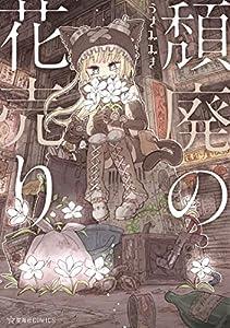頽廃の花売り (星海社コミックス)