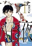 八百夜(1) (ウィングス・コミックス)