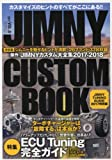 JIMNY CUSTOM BOOK VOL.6 (ぶんか社ムック)