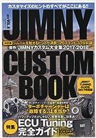 JIMNY CUSTOM BOOK VOL.6 (ぶんか社ムック)