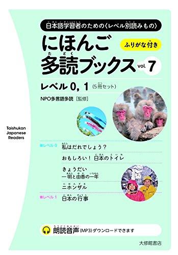 にほんご多読ブックス vol. 7の詳細を見る