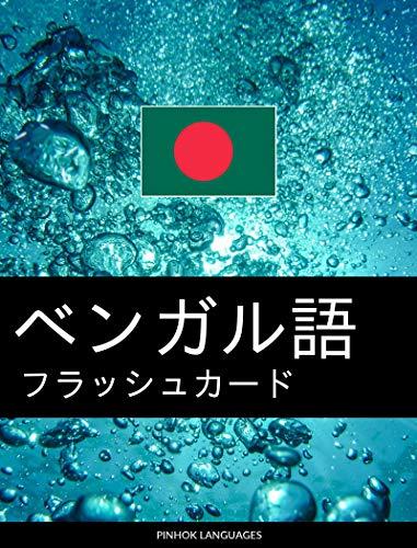 ベンガル語フラッシュカード: 重要単語800語フラッシュカード