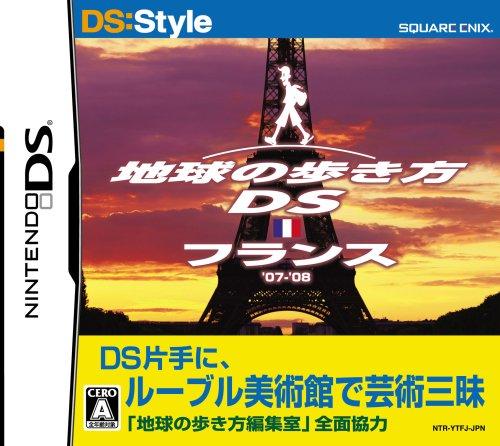 地球の歩き方DS フランス