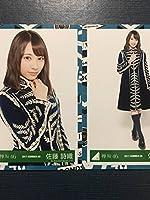 欅坂46 二人セゾン TV出演時歌衣装 生写真 佐藤詩織 セミコンプ