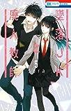 墜落JKと廃人教師 コミック 1-5巻セット