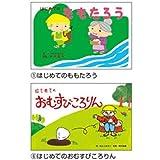 はじめての日本むかしばなし第1集全6巻 165-252