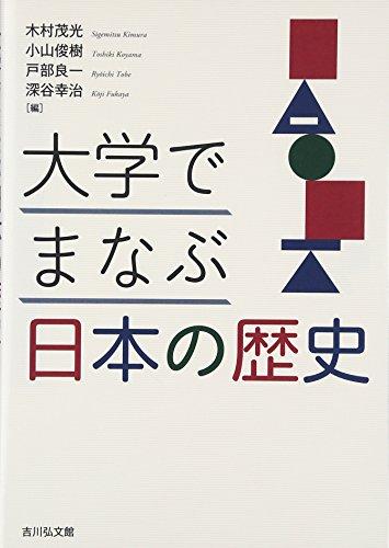 『大学でまなぶ日本の歴史』そうだったのか!が次々に