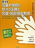 児童や家庭に対する支援と児童・家庭福祉制度 (現代の社会福祉士養成シリーズ―新カリキュラム対応)