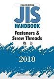ねじ/Fasteners & Screw Threads (英訳JISハンドブック)