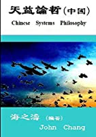 Chinese Systems Philosophy ( Traditional Chinese )