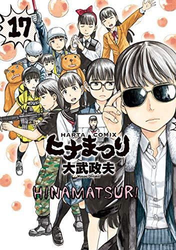 ヒナまつり 第01-17巻 [Hina Matsuri vol 01-17]