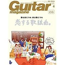 ギター・マガジン 2017年4月号