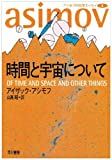 時間と宇宙について (ハヤカワ文庫 NF 23 アシモフの科学エッセイ 3) 画像