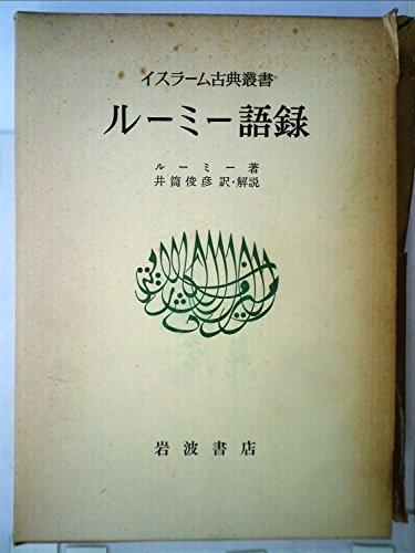 ルーミー語録 (1978年) (イスラーム古典叢書)の詳細を見る