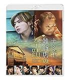 ナミヤ雑貨店の奇蹟[Blu-ray/ブルーレイ]