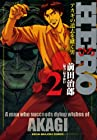 HERO -アカギの遺志を継ぐ男- 第2巻