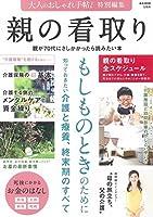 大人のおしゃれ手帖特別編集 親の看取り (e-MOOK)