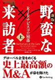 〔新版〕野蛮な来訪者(上) ――RJRナビスコの陥落 (ウィザードブックシリーズ)
