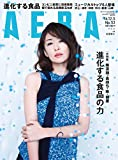 AERA(アエラ) 2016年 12/5 号 [雑誌]