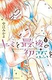 キミと最後の初恋を 分冊版(5) 余命半年…!? (なかよしコミックス)