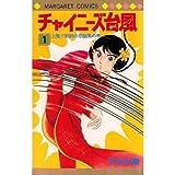 チャイニーズ台風(1) (マーガレットコミックス)