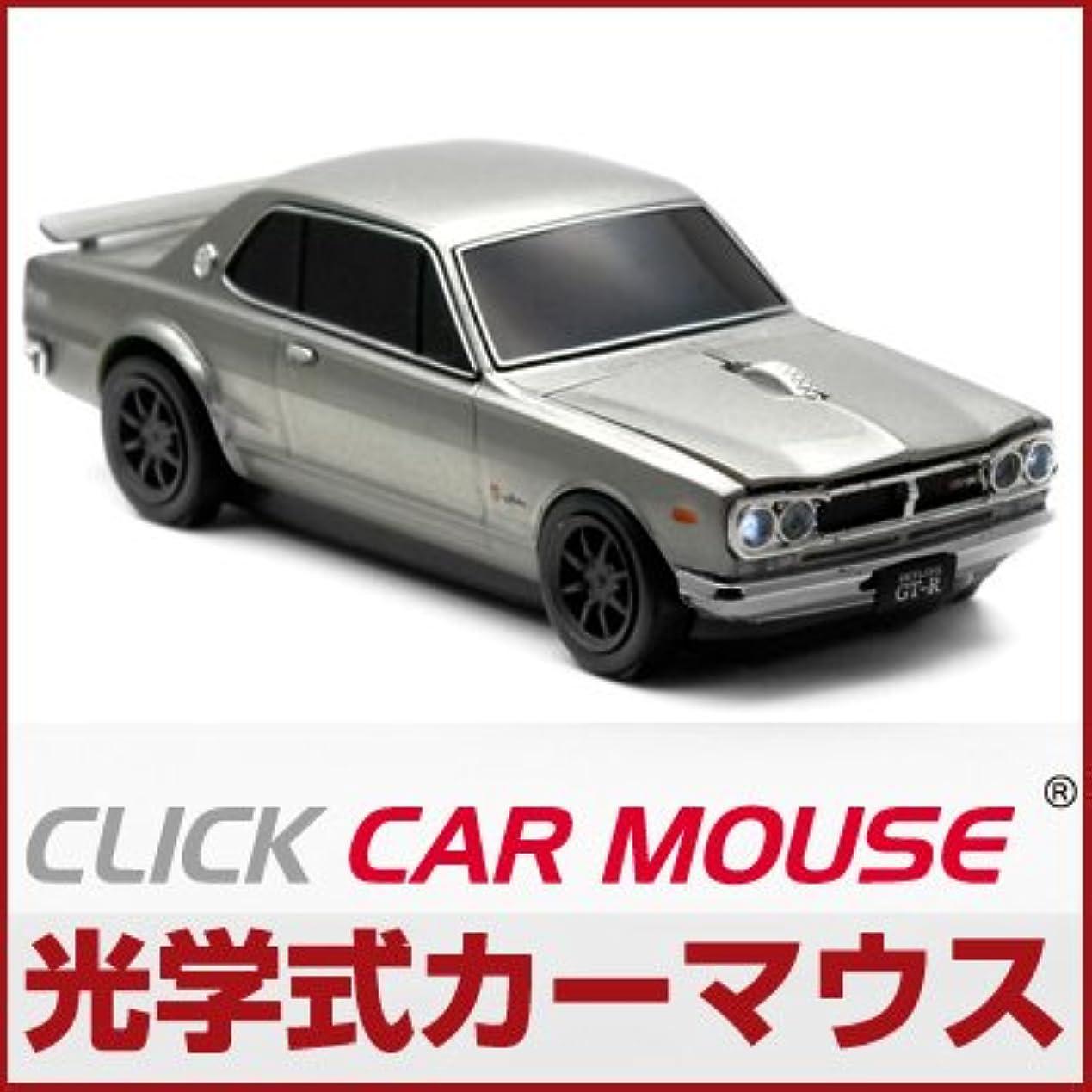 もう一度オレンジ母性CLICK CAR MOUSE クリックカーマウス 日産スカイライン Nissan Skyline GT-R シルバー 車型マウス 光学式ワイヤレスマウス