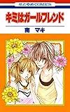 キミはガールフレンド (花とゆめコミックス)