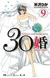 30婚 miso‐com(9) (KC KISS)
