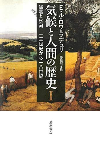 気候と人間の歴史 I 〔猛暑と氷河 13世紀から18世紀〕 (気候と人間の歴史(全3巻))