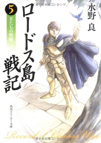 ロードス島戦記〈5〉王たちの聖戦 (角川文庫―スニーカー文庫)の詳細を見る