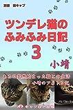 ツンデレ猫のふみふみ日記3