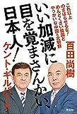 いい加減に目を覚まさんかい、日本人!——めんどくさい韓国とやっかいな中国&北朝鮮