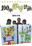 100年俳句計画―五七五だからおもしろい! (Soenshaグリーンブックス)