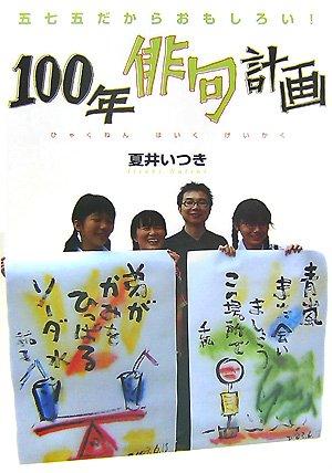 100年俳句計画―五七五だからおもしろい! (Soenshaグリーンブックス)の詳細を見る